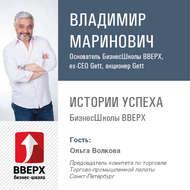 Ольга Волкова – Председатель комитета по торговле Торгово-промышленной палаты Санкт-Петербург