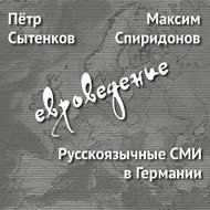 Русскоязычные СМИ вГермании