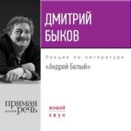 Лекция «Андрей Белый»