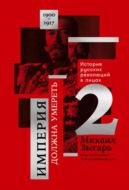 Империя должна умереть: История русских революций в лицах. 1900-1917. Часть 2