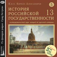 Лекция 93. Царский боярин А.Л. Ордин-Нащокин