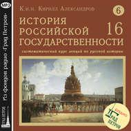 Лекция 120. Другие реформы царя Федора Алексеевича