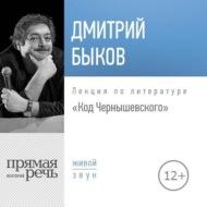 Лекция «Код Чернышевского»