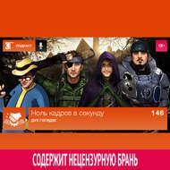 Выпуск 146: Дух Гогидзе