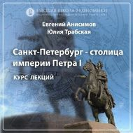Эпоха великих реформ. Александр II. Эпизод 1