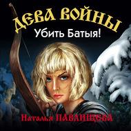 Убить Батыя!