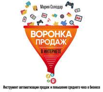 Воронка продаж в интернете. Инструмент автоматизации продаж и повышения среднего чека в бизнесе
