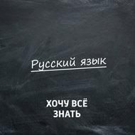 Олимпиадные задачи. Русский язык. Часть 21