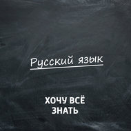 Олимпиадные задачи. Русский язык. Часть 8