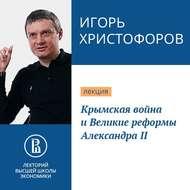 Крымская война и Великие реформы Александра II