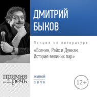 Лекция «Есенин, Райх и Дункан. История великих пар»