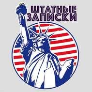 Американские сериалы с русскими корнями. СТАТУЯ СВОБОДЫ
