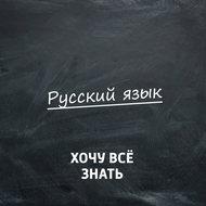 Олимпиадные задачи. Русский язык. Часть 41