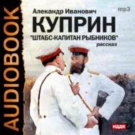 Штабс-капитан Рыбников