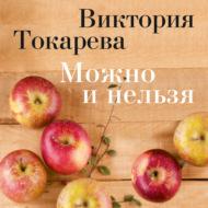 Можно и нельзя (сборник)