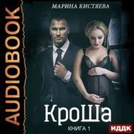 КроШа. Книга первая