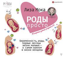 Роды – просто. Беременность, роды, первые месяцы жизни малыша – о самом важном в жизни женщины