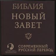 Библия: Новый Завет Современный перевод РБО