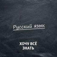 Олимпиадные задачи. Русский язык. Часть 60
