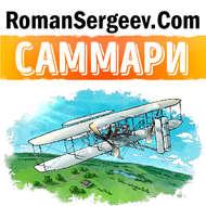 Саммари на книгу «Братья Райт. Люди, которые научили мир летать». Дэвид Маккаллоу