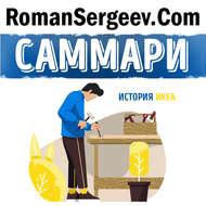 Саммари на книгу «Есть идея! История ИКЕА». Ингвар Кампрад, Бертил Торекуль