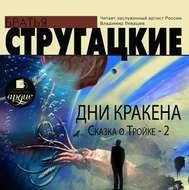 Дни Кракена. Сказка о Тройке-2