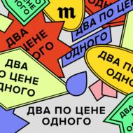 Стипендия в 100 тысяч рублей. Как быть изворотливым студентом