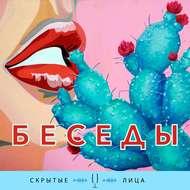 Театральный выпуск (режиссер Екатерина Половцева)