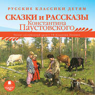 Русские классики детям: Сказки и рассказы Константина Паустовского