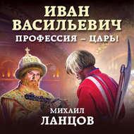 Иван Васильевич. Профессия – царь!