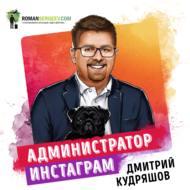 Саммари на книгу «Администратор инстаграма. Руководство по заработку». Дмитрий Кудряшов