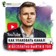Саммари на книгу «YouTube. Как упаковать канал и бесплатно выйти в топ». Роман Сергеев