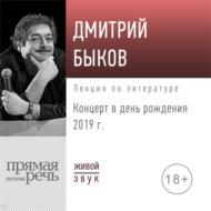 Лекция «Концерт в день рождения 2019 г.»