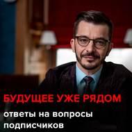 Будущее уже рядом. Что нас ждет? Андрей Курпатов отвечает на вопросы подписчиков.