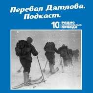 Трагедия на перевале Дятлова: 64 версии загадочной гибели туристов в 1959 году. Часть 53 и 54.