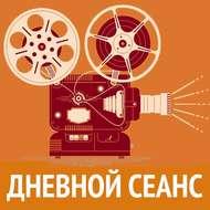 Новые кинотехнологии