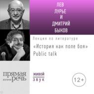Лекция «История как поле боя» Public talk