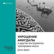 Краткое содержание книги: Укрощение амигдалы и другие инструменты тренировки мозга. Джон Арден