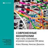 Краткое содержание книги: Современные монополии: как стать ключевым игроком на рынке XXI века. Алекс Моазед, Николас Джонсон