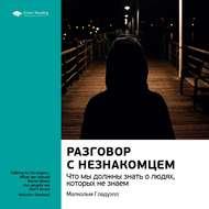 Краткое содержание книги: Разговор с незнакомцем. Что мы должны знать о людях, которых не знаем. Малкольм Гладуэлл