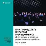Краткое содержание книги: Как преодолеть кризисы менеджмента. Диагностика и решение управленческих проблем. Ицхак Адизес