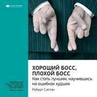 Краткое содержание книги: Хороший босс, плохой босс. Как стать лучшим, научившись на ошибках худших. Роберт Саттон