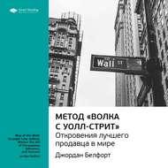 Краткое содержание книги: Метод «Волка с Уолл-стрит»: откровения лучшего продавца в мире. Джордан Белфорт