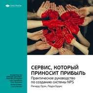 Краткое содержание книги: Сервис, который приносит прибыль. Практическое руководство по созданию системы NPS. Ричард Оуэн, Лаура Брукс