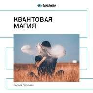 Краткое содержание книги: Квантовая магия. Сергей Доронин