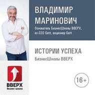 "Интервью Владимира Мариновича в \""Бизнес-квартире\"" Владимира Кравчука"