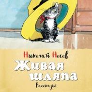 Живая шляпа (сборник)