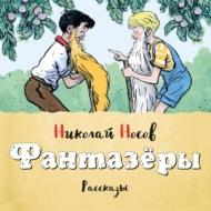 Фантазеры (Сборник)