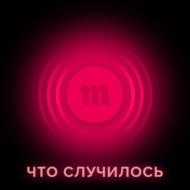 К сотрудникам «Открытой России» опять пришли с обысками — и опять по делу ЮКОСа. Что происходит? И что делать, если с обысками придут к вам?