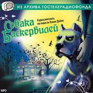 Собака Баскервилей (спектакль)